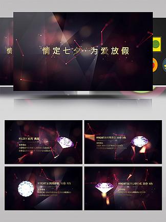 唯美七夕节钻石珠宝宣传AE模板