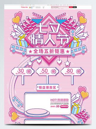 电商粉色手绘风七夕情人节活动首页