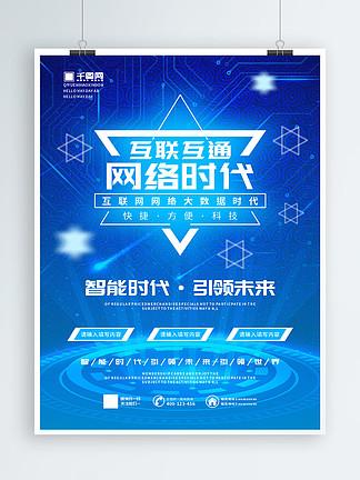 互聯網科技宣傳海報