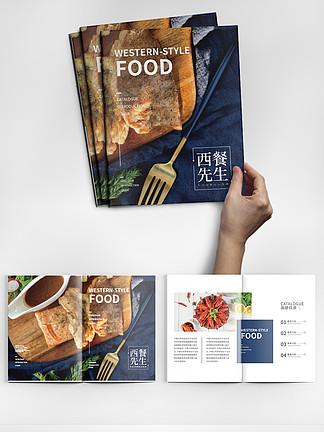 大气高档西餐厅美食宣传画册整套