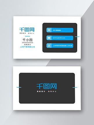 极简主义蓝色商务个性通用名片