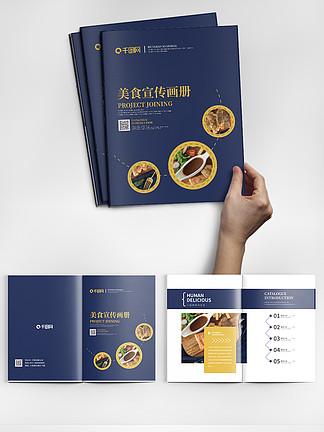 创意几何简约美食宣传画册整套
