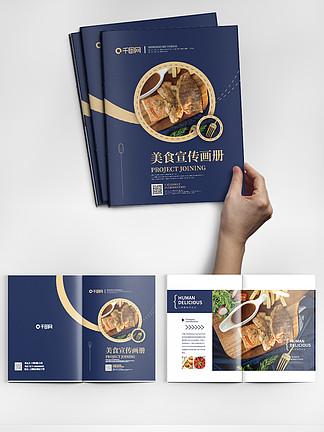 创意大气简约美食宣传画册整套