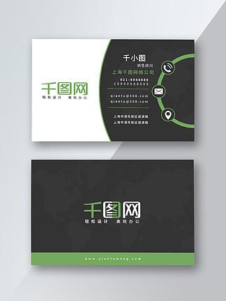 极简主义绿元素个性商务通用名片