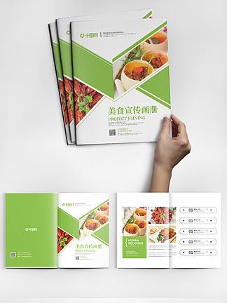 绿色小清新中?#22270;?#32422;美食宣传画册整套