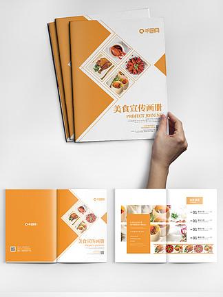 橙色大气简约美食宣传画册整套
