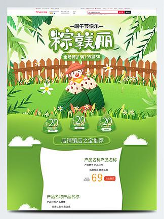 电商淘宝天猫端午节促销绿色手绘首页