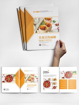 创意几何大气简约美食宣传画册整套
