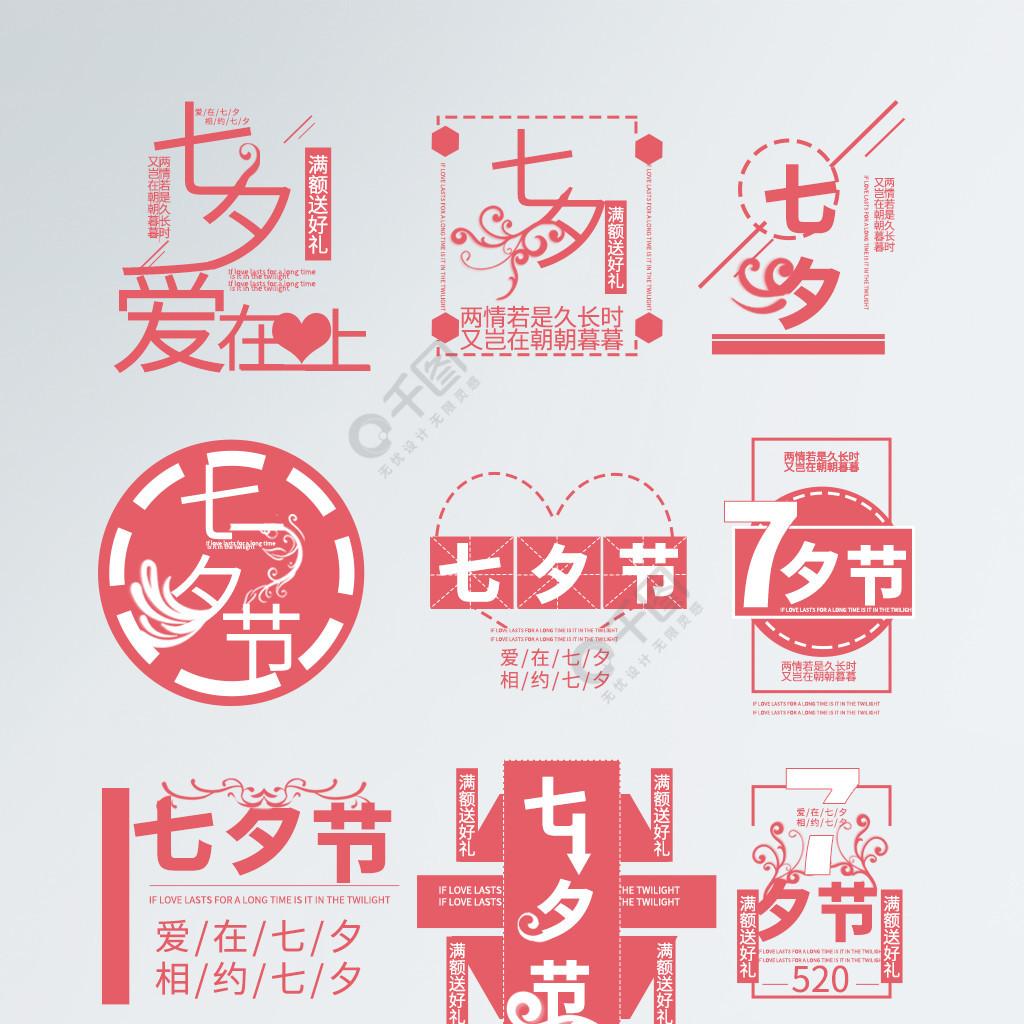 七夕节粉色节日排版上新