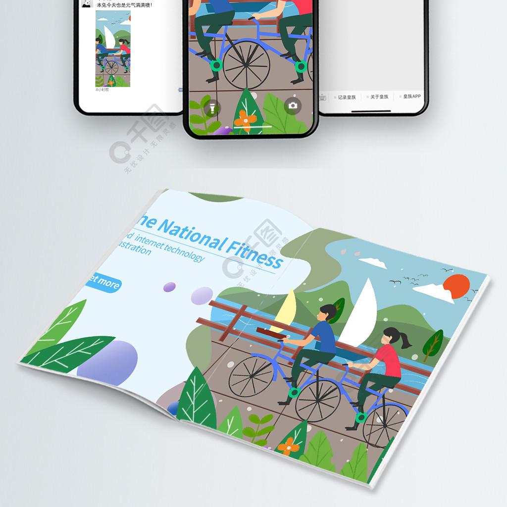 2.5D扁平風全民健身雙人車騎行虛擬插畫