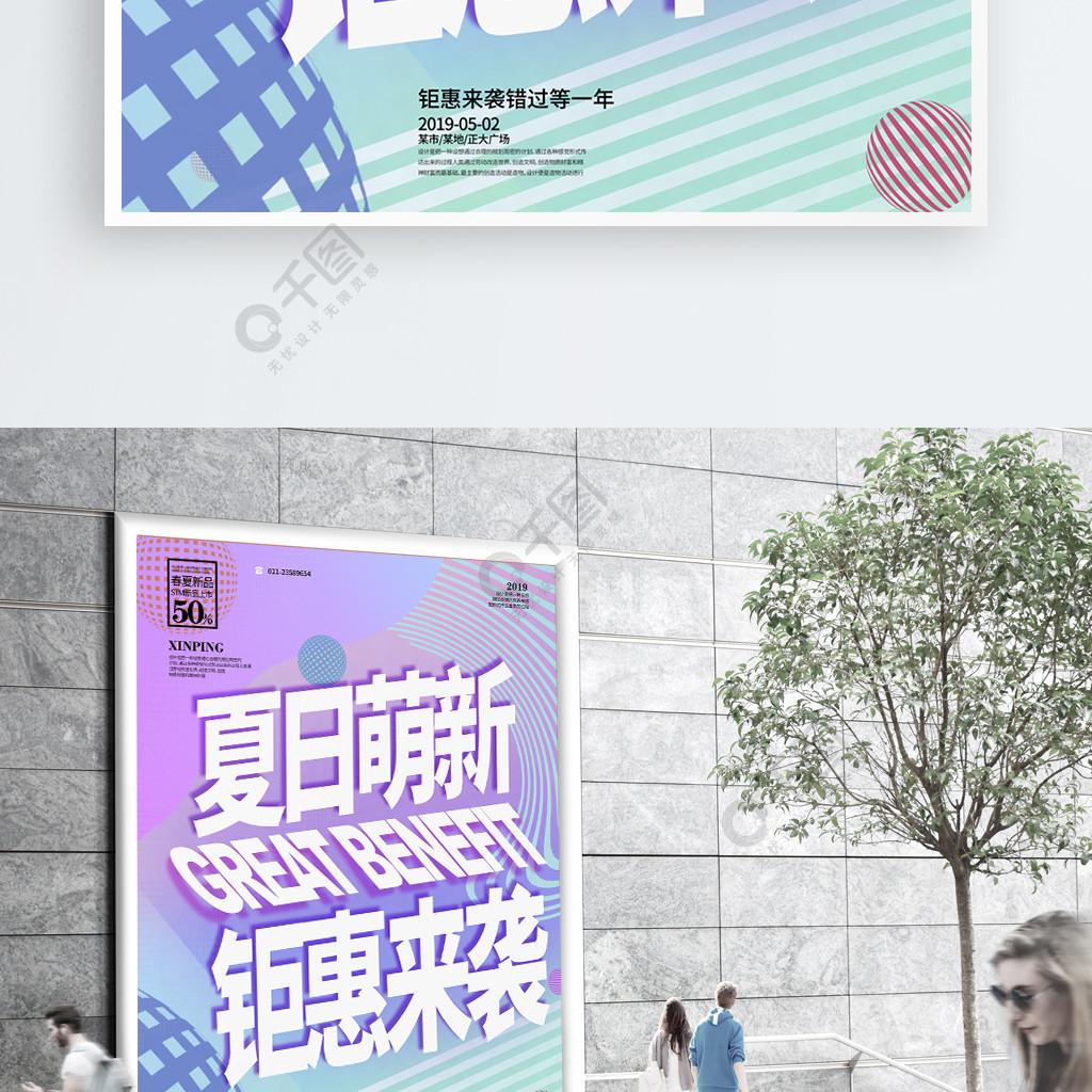 夏日萌新促銷海報