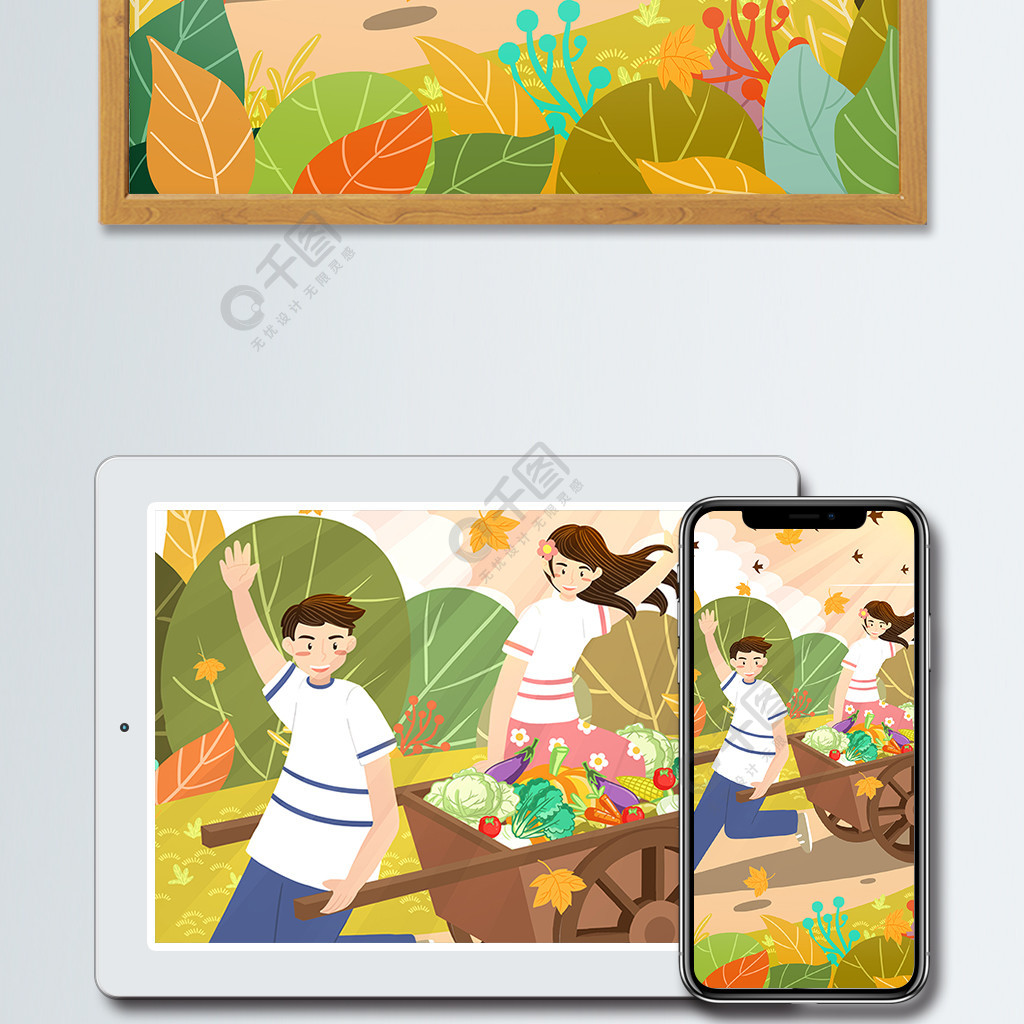 二十四節氣立秋豐收時節采摘果蔬小清新插畫