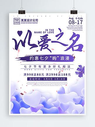 約惠<i>七</i><i>夕</i><i>節</i><i>海</i><i>報</i>設計