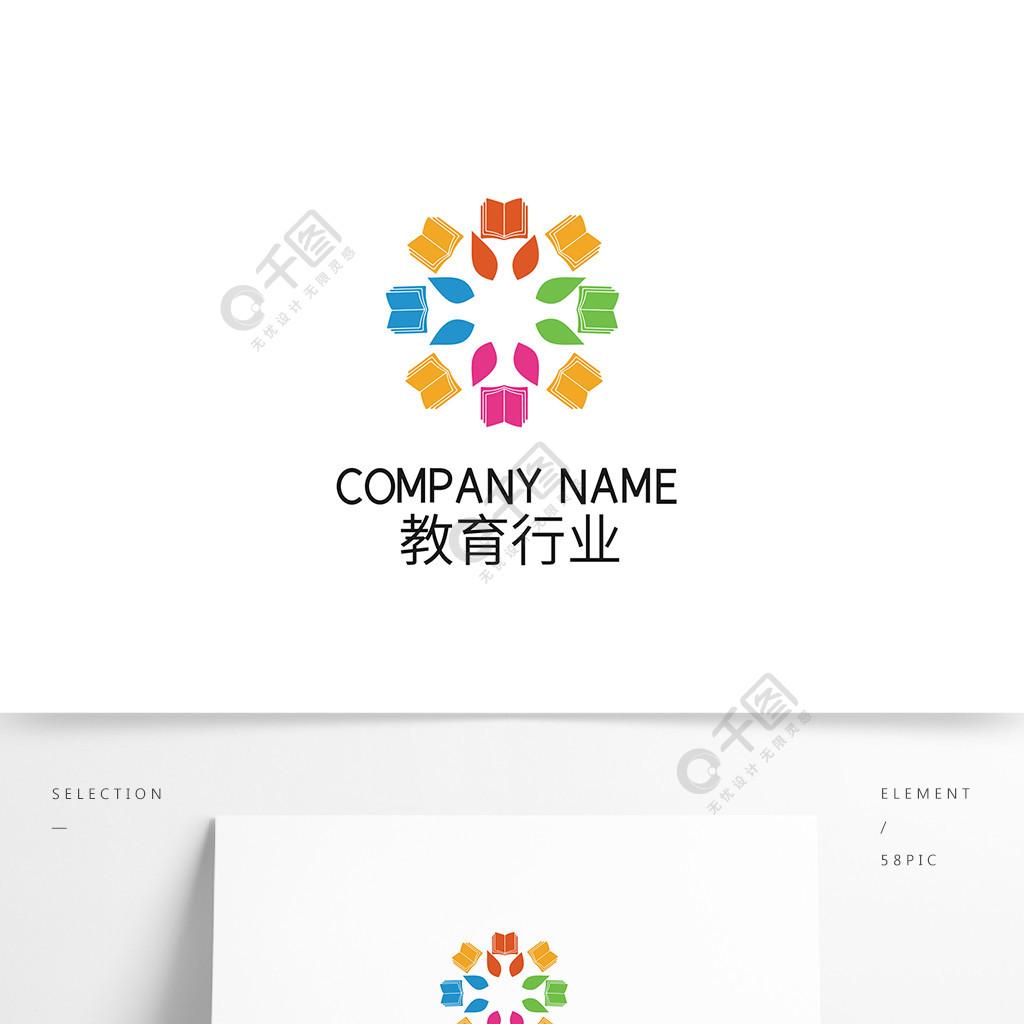 彩色書本創意卡通教育行業logo