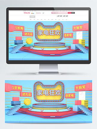 原创C4D家电狂欢电商banner