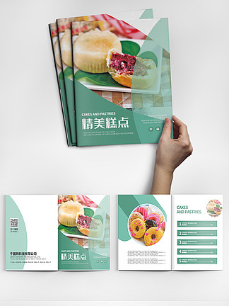 清新大气精美糕点地方特色美食画册设计
