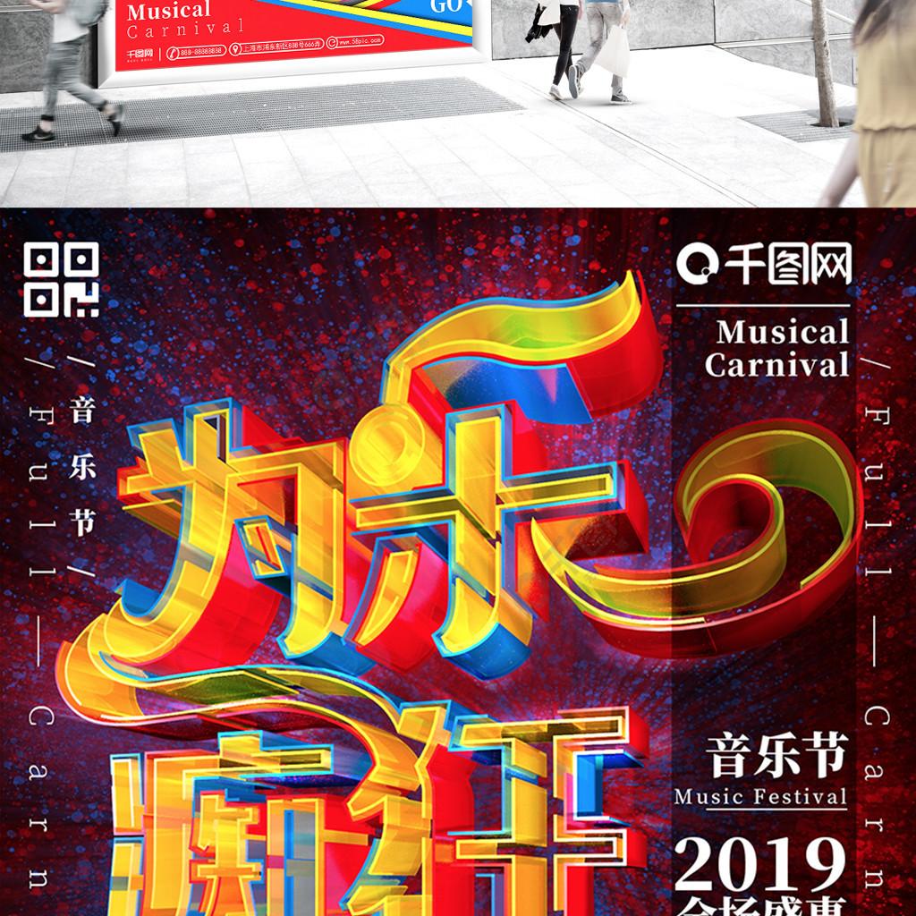 原创创意炫彩透感幻层炫酷国际音乐节海报