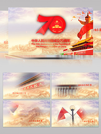 慶祝建國70周年視頻AE模板