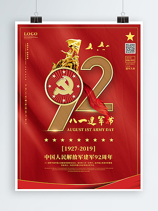 八一<i>建</i><i>軍</i><i>節</i>92周年慶宣傳海報