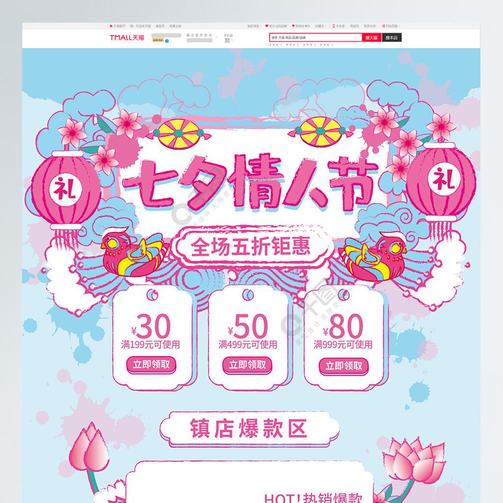浅色神形墨笔七夕情人节活动促销首页