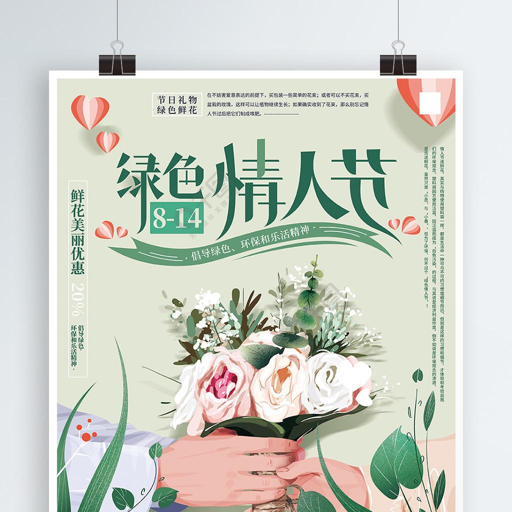 原创手绘插画鲜花促销绿色情人节海报
