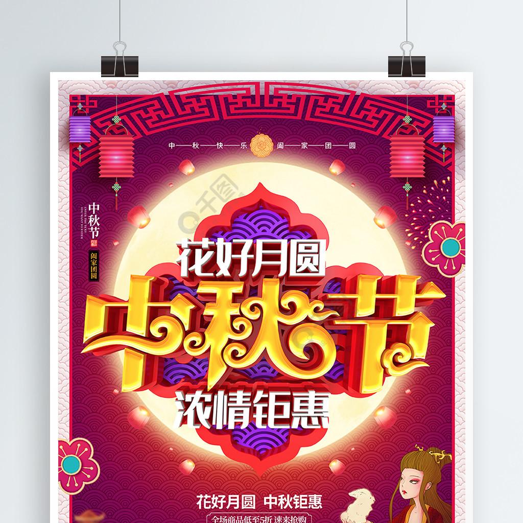 C4D创意时尚中国风立体中秋节中秋海报