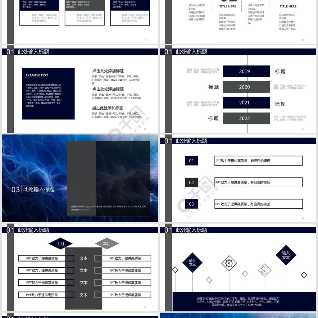 黑蓝科技简约办公PPT模板