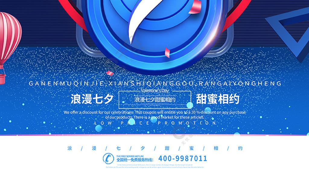创意C4D蓝红色七夕节情人节促销海报