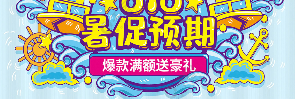 蓝色插画风818暑促预期banner