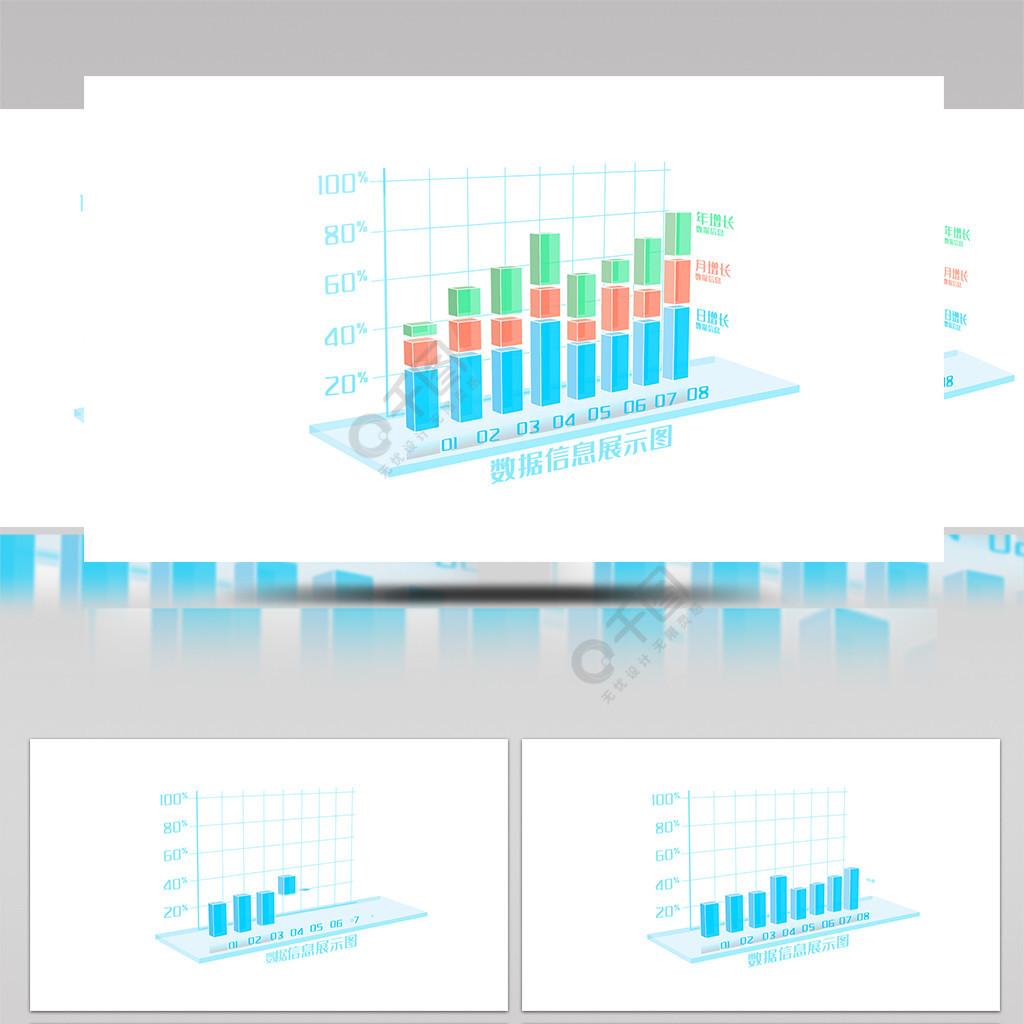 3D商务企业信息柱状图统计展示模板