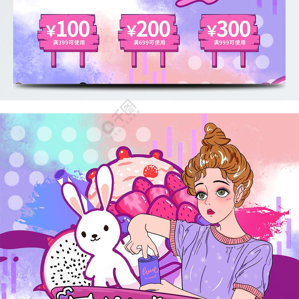 纯原创手绘女孩国庆狂欢购涂鸦风撞色糖果色