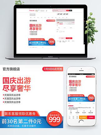 天貓<i>國</i><i>慶</i>出游季促銷活動優惠大促主圖