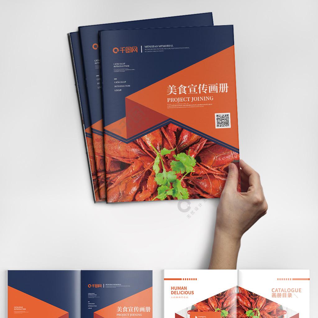 深蓝色大气几何美食宣传画册整套