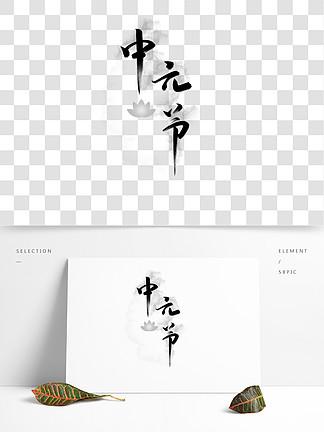 手写书法中元节艺术字