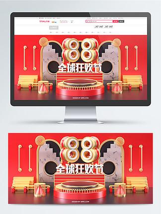原创C4D天猫88全球狂欢节banner