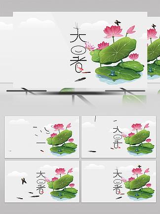 傳統中國風大暑節氣開場視頻AE模板