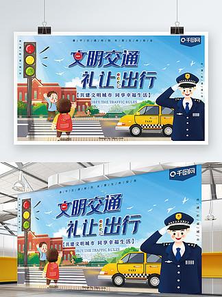 交通安全公益校园警察交警可爱卡通横版海报