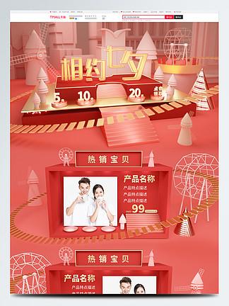 七夕情人节红色首页C4D模板