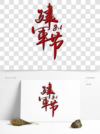 八一建军节原创书法手写艺术字