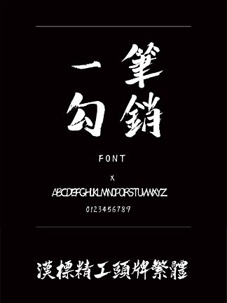 汉标精工头?#21697;?#20307;黑体简体中文、英文ttf字体下载