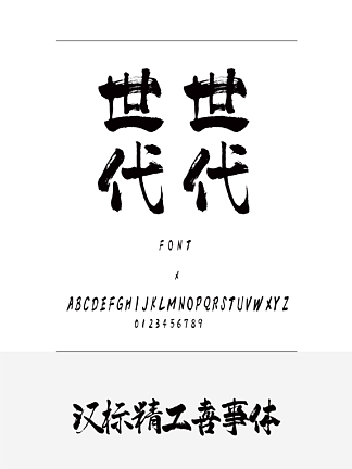 汉标精工喜事体黑体简体中文、英文ttf字体下载