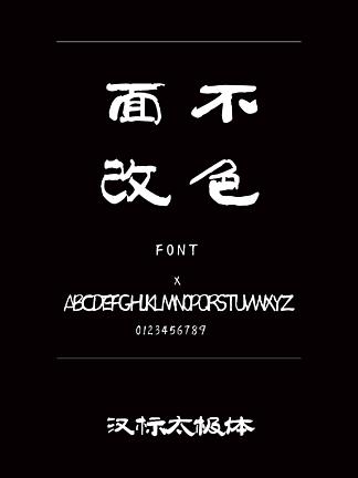 汉标太极体黑体简体中文、英文ttf字体下载