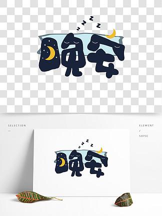 晚安艺术字体设计