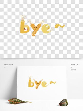 bye(再见)艺术字设计