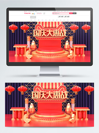 原创C4D国庆大惠战电商banner
