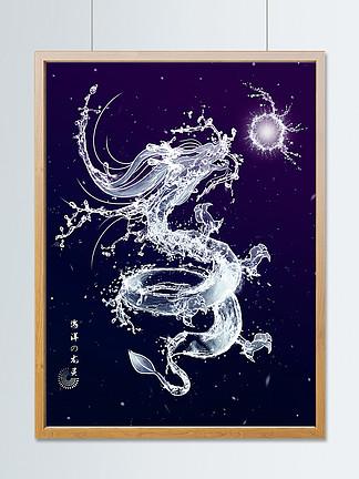 原创趋势海洋之灵之龙灵插画