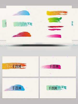 原創水墨古風中國風彩色筆刷動效字幕條Ae