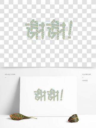 谢谢艺术字体设计