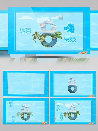 你好8月夏日清新文字跳动片头背景AE动画