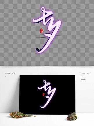 七夕节手写原创书法霓虹灯效果艺术字